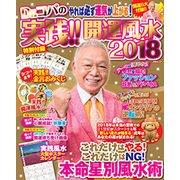 Dr.コパの実践! ! 開運風水2018 [ムック・その他]