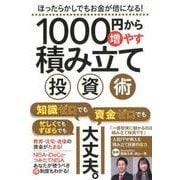 1000円から増やす積み立て投資術 [単行本]