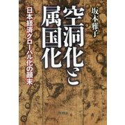 空洞化と属国化―日本経済グローバル化の顛末 [単行本]