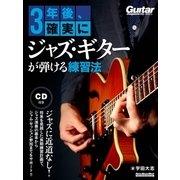 3年後、確実にジャズ・ギターが弾ける練習法 (模範演奏CD付) [ムック・その他]