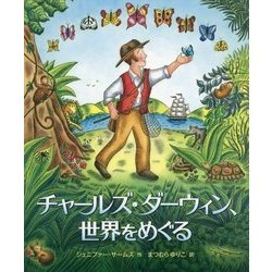 チャールズ・ダーウィン、世界をめぐる [絵本]