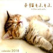子猫もふもふカレンダー 2018 [単行本]