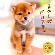 まめしばだいすきカレンダー 2018 [単行本]