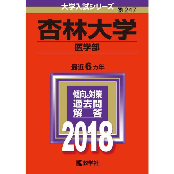赤本247 杏林大学(医学部) 2018年版 [全集叢書]