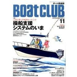 Boat CLUB (ボートクラブ) 2017年 11月号 [雑誌]