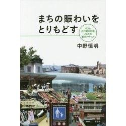 まちの賑わいをとりもどす―ポスト近代都市計画としての「都市デザイン」 [単行本]