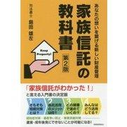 家族信託の教科書―あなたの想いを繋げる新しい財産管理 第2版 [単行本]
