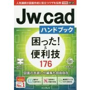 できるポケット Jw_cadハンドブック 困った&便利ワザ 176 [単行本]