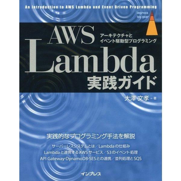 AWS Lambda実践ガイド [単行本]