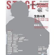 STAGE SQUARE vol.29(HINODE MOOK 494) [ムックその他]