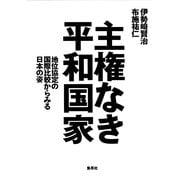 主権なき平和国家―地位協定の国際比較からみる日本の姿 [単行本]