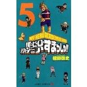 僕のヒーローアカデミアすまっしゅ!! 5(ジャンプコミックス) [コミック]