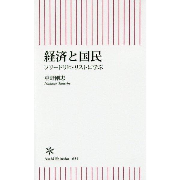 経済と国民―フリードリヒ・リストに学ぶ(朝日新書) [新書]