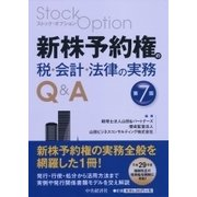 新株予約権の税・会計・法律の実務Q&A 第7版 [単行本]