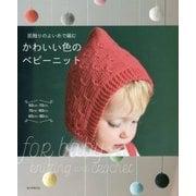かわいい色のベビーニット―肌触りのよい糸で編む [単行本]