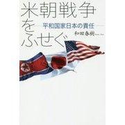 米朝戦争をふせぐ―平和国家日本の責任 [単行本]