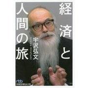 経済と人間の旅(日経ビジネス人文庫) [文庫]