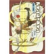 アインシュタイン―頭脳で大冒険 新装版 (講談社火の鳥伝記文庫) [新書]
