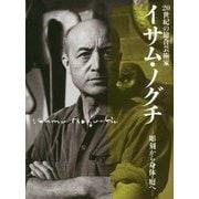 20世紀の総合芸術家 イサム・ノグチ―彫刻から身体・庭へ [単行本]