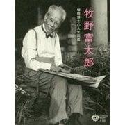 牧野富太郎―植物博士の人生図鑑(コロナ・ブックス) [単行本]