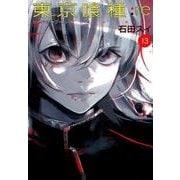 東京喰種-トーキョーグール:re 13(ヤングジャンプコミックス) [コミック]