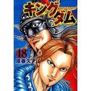 キングダム 48(ヤングジャンプコミックス) [コミック]