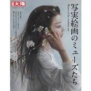 写実絵画のミューズたち(別冊太陽 日本のこころ 256) [ムックその他]