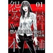 怨み屋本舗WORST 1(ヤングジャンプコミックス) [コミック]