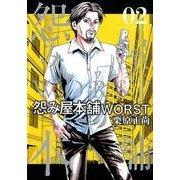 怨み屋本舗WORST 2(ヤングジャンプコミックス) [コミック]