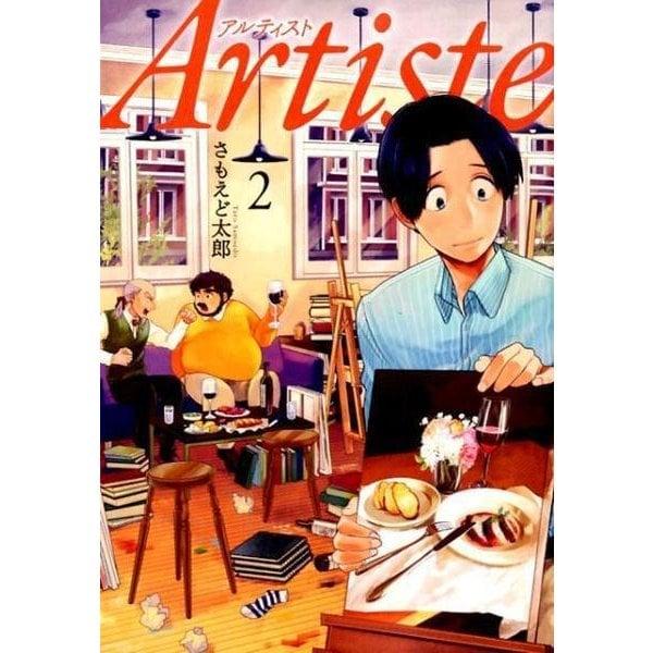 ヨドバシ.com - Artiste 2(BUNC...