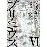 プリニウス 6(バンチコミックス45プレミアム) [コミック]