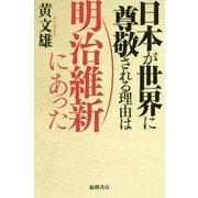 日本が世界に尊敬される理由は明治維新にあった [単行本]