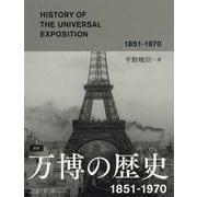 図説 万博の歴史―1851-1970 [単行本]