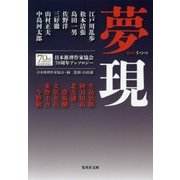 夢現―日本推理作家協会70周年アンソロジー(集英社文庫) [文庫]