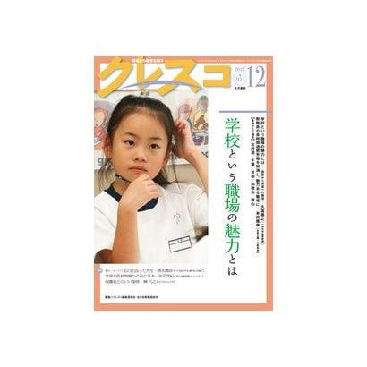 クレスコ No.201 [全集叢書]