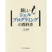 新しいシェルプログラミングの教科書 [単行本]