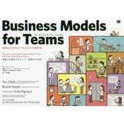 ビジネスモデル for Teams―組織のためのビジネスモデル設計書 [単行本]