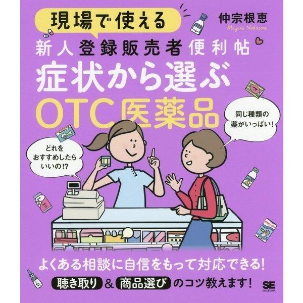 現場で使える新人登録販売者便利帖 症状から選ぶOTC医薬品 [単行本]