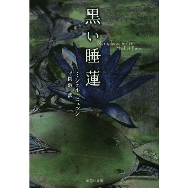 黒い睡蓮(集英社文庫) [文庫]