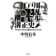 江戸川乱歩と横溝正史 [単行本]