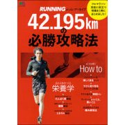 RUNNING style アーカイブ 2017秋 42.195kmの必勝攻略法 [ムック・その他]