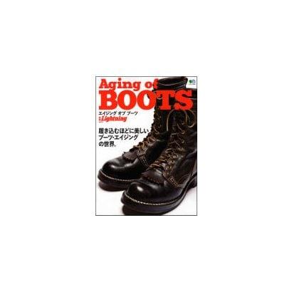 別冊Lightning vol.171 Aging of BOOTS エイジング オブ ブーツ [ムック・その他]