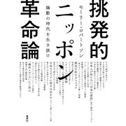 挑発的ニッポン革命論 煽動の時代を生き抜け [単行本]