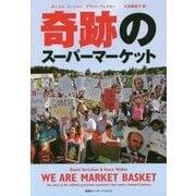 奇跡のスーパーマーケット [単行本]
