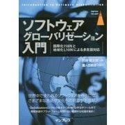 ソフトウェアグローバリゼーション入門 国際化I18Nと地域化L10Nによる多言語対応 [単行本]