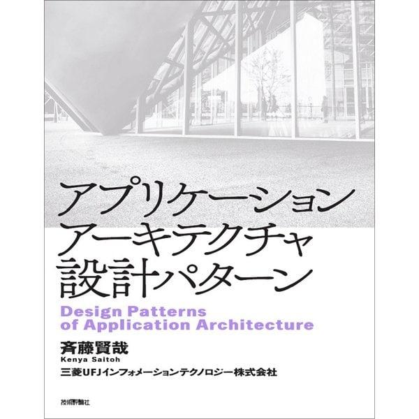 アプリケーションアーキテクチャ設計パターン [単行本]