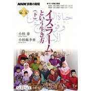 NHK宗教の時間 イスラームという生き方 下 [ムック・その他]
