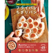 オーブンなしで焼ける フライパンちぎりパン [ムック・その他]