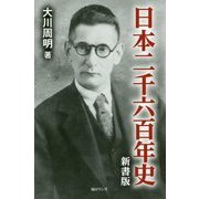 日本二千六百年史 新書版 [新書]