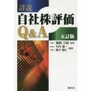 詳説/自社株評価Q&A 五訂版 [単行本]